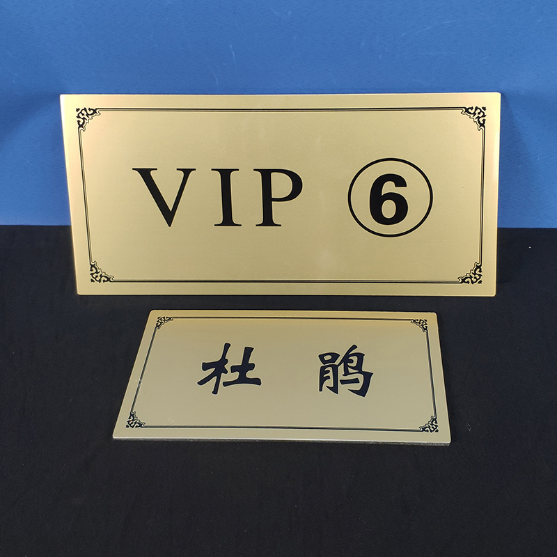 VIP门牌