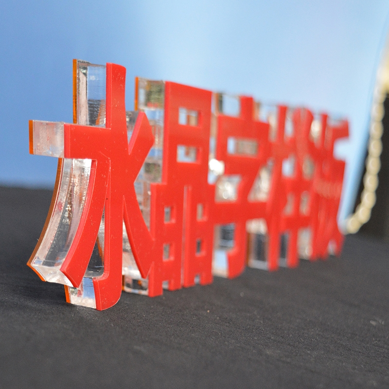 亚克力水晶字2