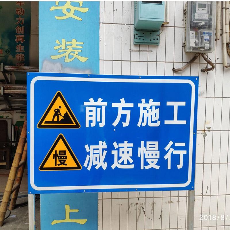 交通施工路牌